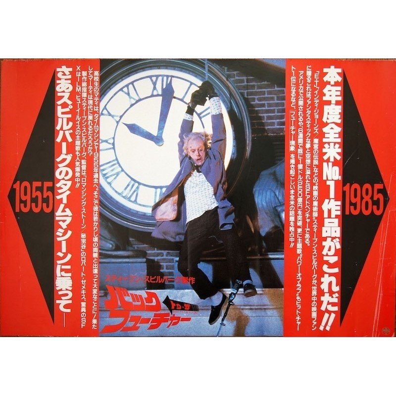 Back To The Future (Japanese style D)