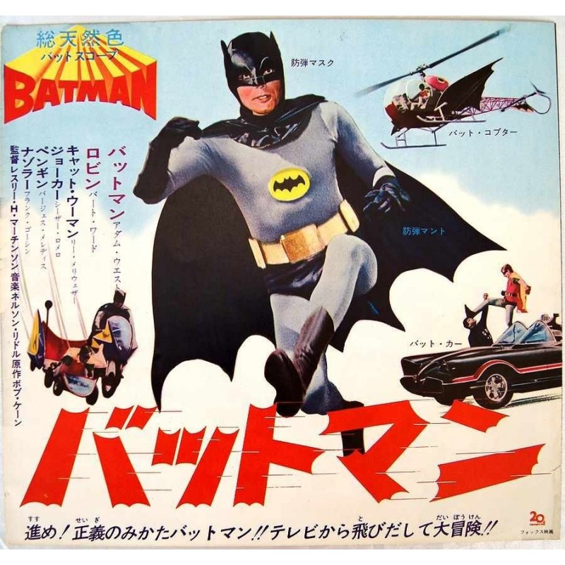 Batman (Japanese Press)