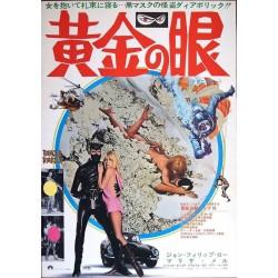Danger Diabolik (Japanese)