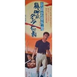 Abashiri Prison: Dump Jingi (Japanese STB)