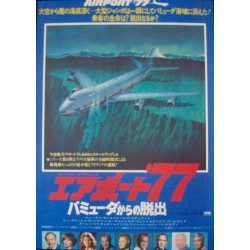 Airport 77 (Japanese)