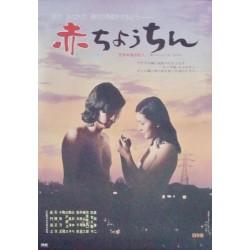 Aka chochin (Japanese)