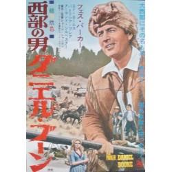Daniel Boone: Frontier Trail Rider (Japanese)