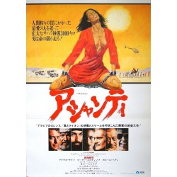 Ashanti (Japanese style B)
