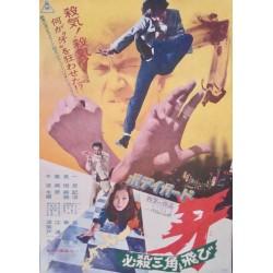 Bodyguard Kiba 2 (Japanese)