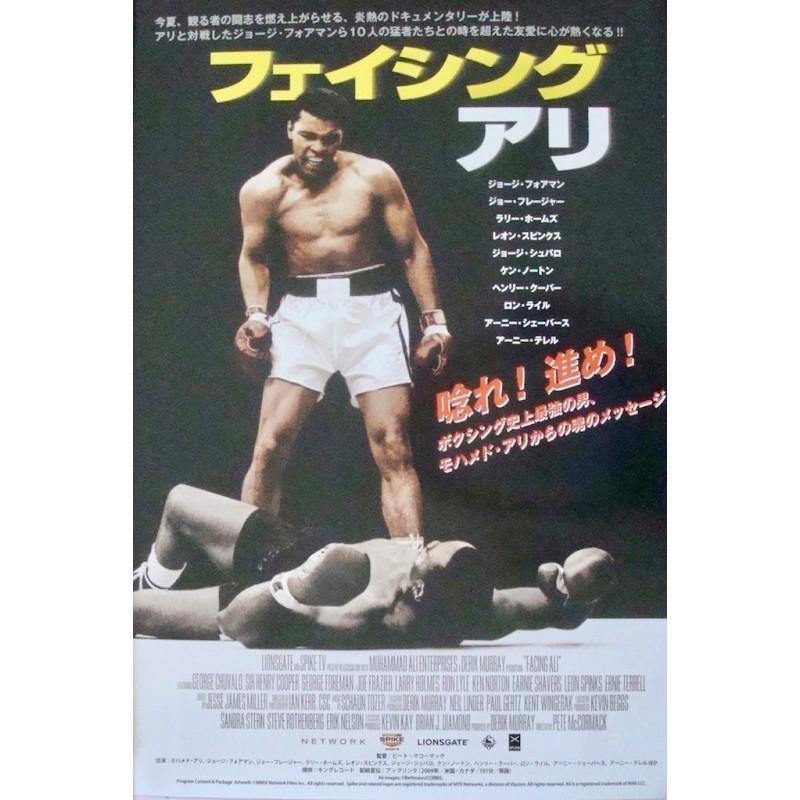 Facing Ali (Japanese)