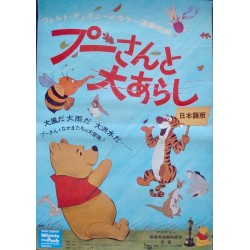 Winnie The Pooh And The Blustery Day (Japanese)