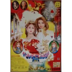 Rose de Versailles (Japanese B1)