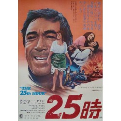 25th Hour - la 25eme heure (Japanese)