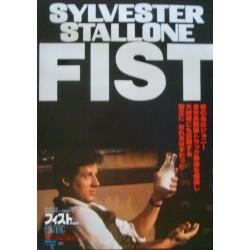 FIST (Japanese)