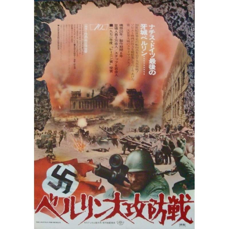 Battle For Berlin (Japanese)