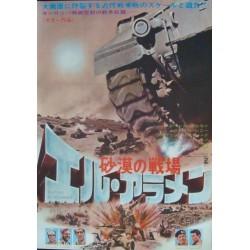 Battle Of El Alamein (Japanese)