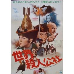 Assassination Bureau (Japanese)