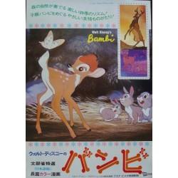 Bambi (Japanese R74)