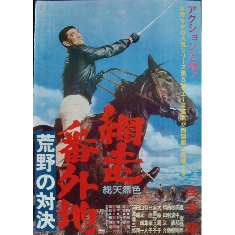 Abashiri Prison: Duel In The Wilderness (Japanese)