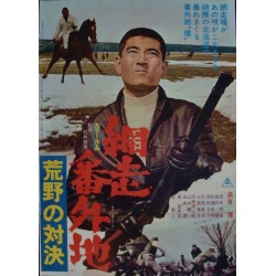 Abashiri Prison: Duel In The Wilderness (Japanese R74)