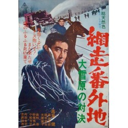 Abashiri Prison: Duel In The South (Japanese)