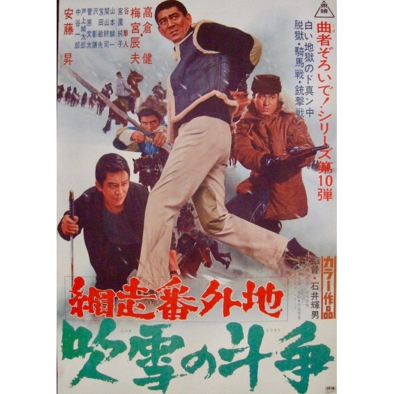 Abashiri Prison: Duel In The Blizzard (Japanese)