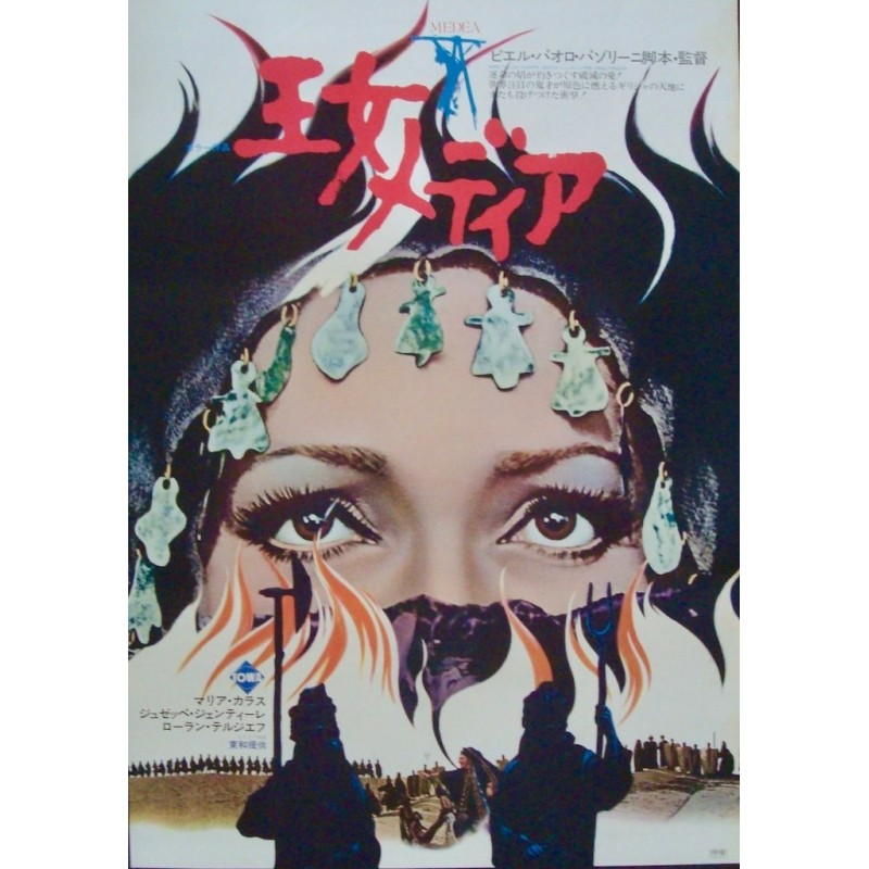 Medea (Japanese)