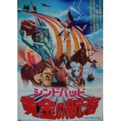 Golden Voyage Of Sinbad (Japanese)