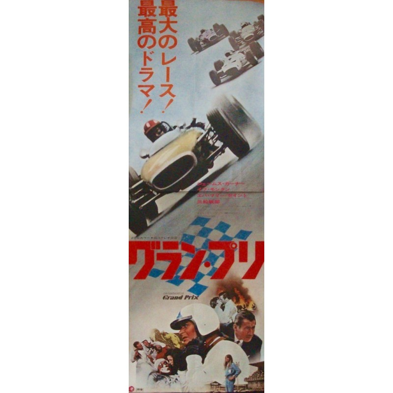 Grand Prix (Japanese STB)