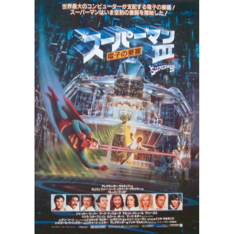 Superman 3 (Japanese)
