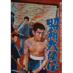 Tales Of The Last Showa Yakuza: I Sincerely Want To Kill You (Japanese)
