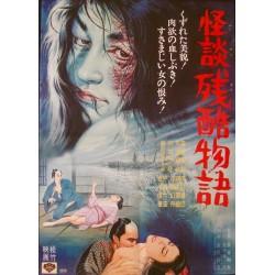 Cruel Ghost Legend (Japanese)
