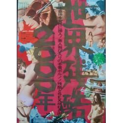 Mondo Cane 2000 (Japanese)