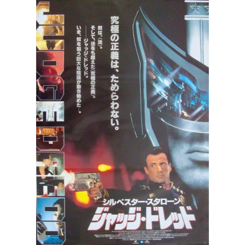 Judge Dredd (Japanese)