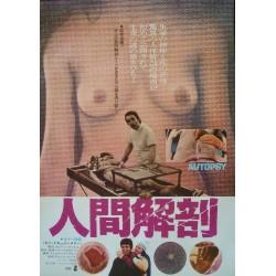 Autopsy (Japanese)