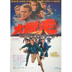 Great Escape (Japanese)