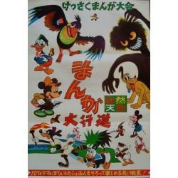Walt Disney Festival 1963 (Japanese)