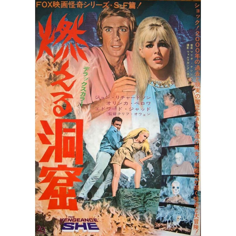 Vengeance of SHE (Japanese)