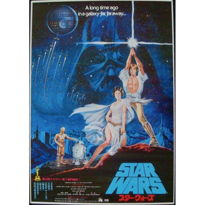 Star Wars (Japanese style A glossy red variant)