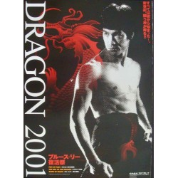 Bruce Lee: Dragon Festival 2001 (Japanese)