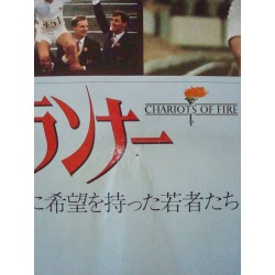Chariots Of Fire (Japanese)