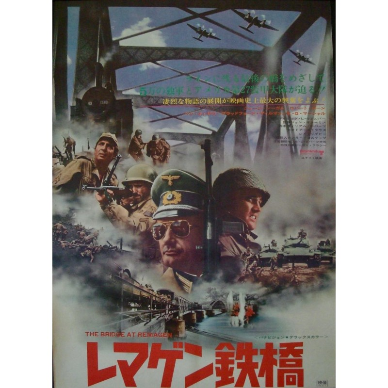 Bridge At Remagen (Japanese)
