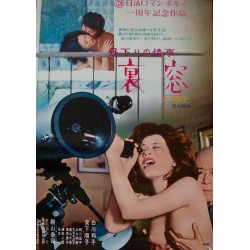 Afternoon Affair: Rear Window (Japanese)
