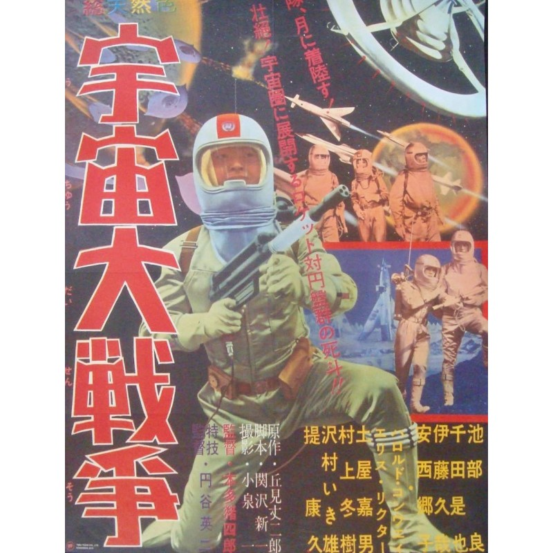 Battle In Outer Space (Japanese)