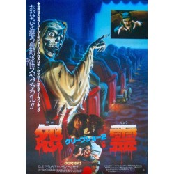 Creepshow 2 (Japanese)