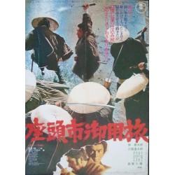 Zatoichi At Large (Japanese)