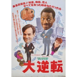 Trading Places (Japanese)