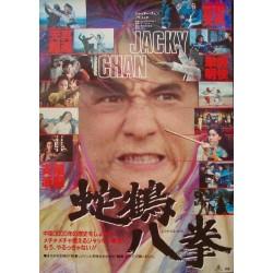 Snake And Crane Arts Of Shaolin (Japanese)