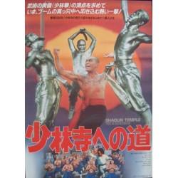 18 Bronzemen (Japanese)