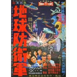 Mysterians (Japanese)