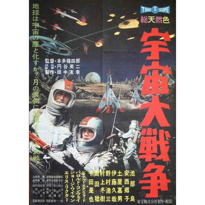 Battle In Outer Space (Japanese style B)
