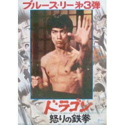 Fist Of Fury: The Chinese Connection (Japanese B3)