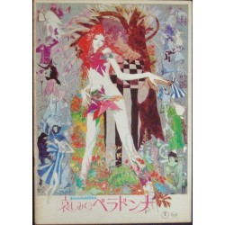 Belladonna Of Sadness (Japanese program)