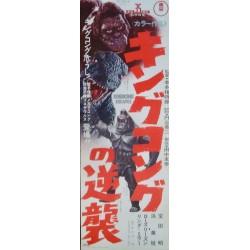 King Kong Escapes (Japanese B4)